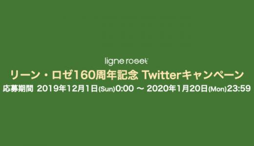 [リーン・ロゼ] リーン・ロゼ160周年記念Twitterキャンペーン | 2020年1月20日(月) まで