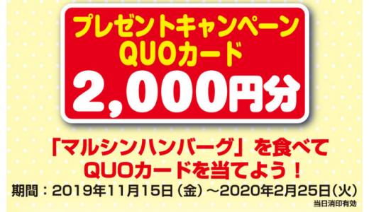 [マルシンフーズ] 「マルシンハンバーグ」を食べてQUOカードを当てよう! | 2020年2月25日(火) まで