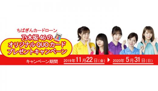 [千葉銀行] 乃木坂46オリジナルQUOカードプレゼントキャンペーン | 2020年5月31日(日) まで