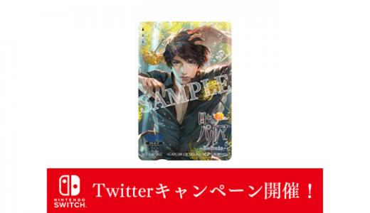 [CAPCOM]  Nintendo Switch版『囚われのパルマ Refrain』発売決定記念 Twitterキャンペーン | 2020年1月14日(火)13:00 まで