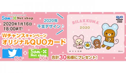 [サンエックスネットショップ] 2,000円分の「リラックマ オリジナル QUOカード(2020年干支デザイン)」が当たる!Wチャンスキャンペーン | 2020年1月16日(木) まで