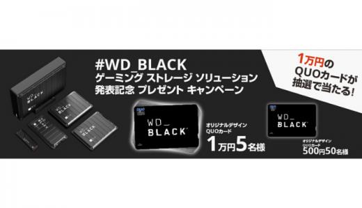 [Western Digital] WD_BLACKゲーミング ストレージ ソリューション発表記念プレゼントキャンペーン | 2019年12月22日(日)23:59 まで