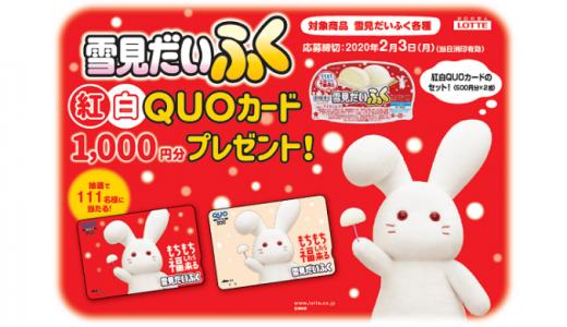 [コープさっぽろ×ロッテ] 雪見だいふく紅白QUOカードプレゼントキャンペーン | 2020年2月3日(月)※当日消印有効