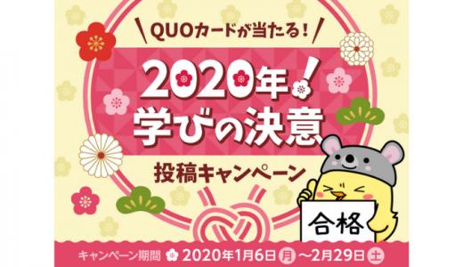 [学びーズ] QUOカードが当たる!「2020年!学びの決意」投稿キャンペーン | 2020年2月29日(土)23:59まで