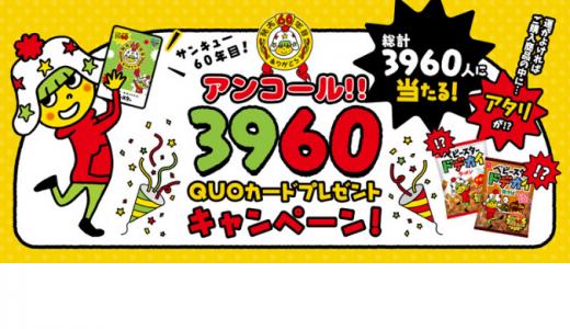 [おやつカンパニー] アンコール!!3960 QUOカードプレゼントキャンペーン | 2021年1月31日(日)まで ※当日消印有効