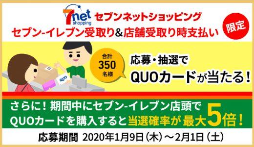 [セブン-イレブン] セブン-イレブン受取り&店舗受取り時支払いご利用でQUOカードプレゼント!キャンペーン | 2020年1月31日(金)まで