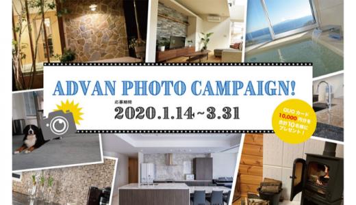 [アドヴァン] インスタグラムフォトキャンペーン | 2020年3月31日(火) まで