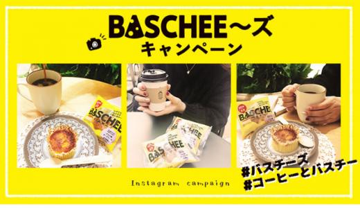 [ローソン] BASCHEE〜ズ キャンペーン | 2020年2月10日(月) まで