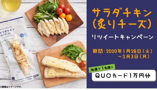 [ローソン] サラダチキン(炙りチーズ) フォロー&リツイートキャンペーン | 2020年2月3日(月)23:59 まで