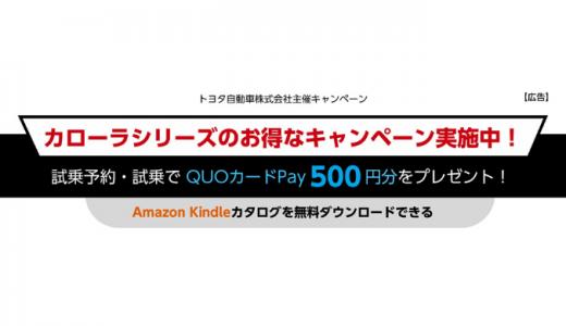 [トヨタ] カローラシリーズ Amazon試乗キャンペーン | 2020年3月31日(火)23:59 まで