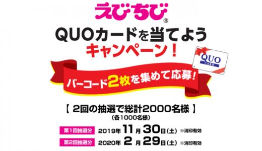 [イケダヤ製菓] えびえび®︎ QUOカードを当てようキャンペーン | 2020年2月29日(土) まで