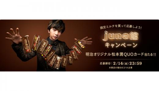 [明治] オリジナル松本潤QUOカードが当たる! jun館キャンペーン | 2020年2月14日(金)23:59 まで