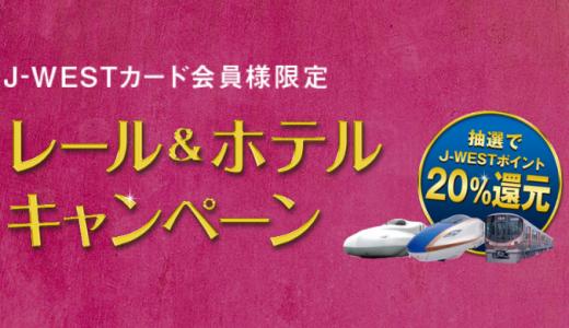 [JR西日本] レール&ホテルキャンペーン | 2020年2月29日(土) まで