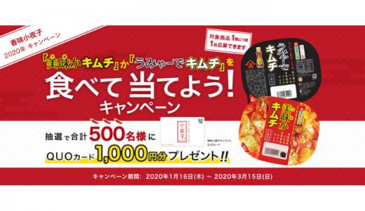 [香味小夜子] 「美味かキムチ」か「うみゃ〜でキムチ」を食べて当てよう!キャンペーン | 2020年3月15日(日) まで