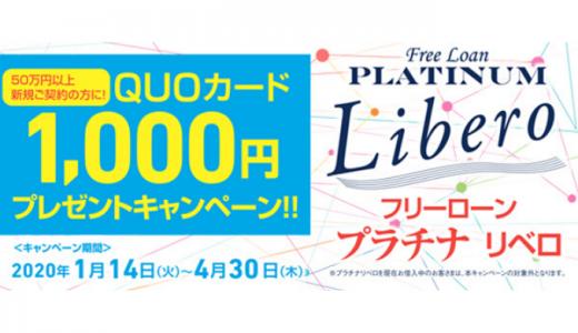 [長野銀行] プラチナリベロQUOカードプレゼントキャンペーン | 2020年4月30日(木) まで