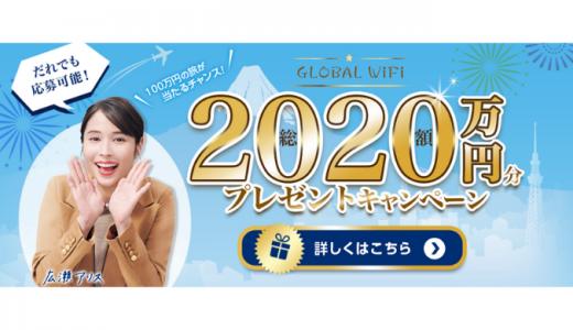 [GLOBAL WiFi] 総額2020万円分プレゼントキャンペーン | 2020年3月31日(火) まで