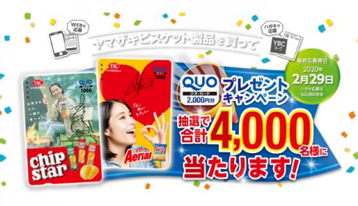 [YBC] ヤマザキビスケットQUOカードプレゼントキャンペーン | 2020年2月29日(土) まで