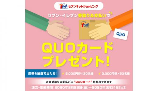[セブン-イレブン] セブン-イレブン受取り&店舗受取り時支払いご利用でQUOカードプレゼント!キャンペーン | 2020年3月31日(火)まで