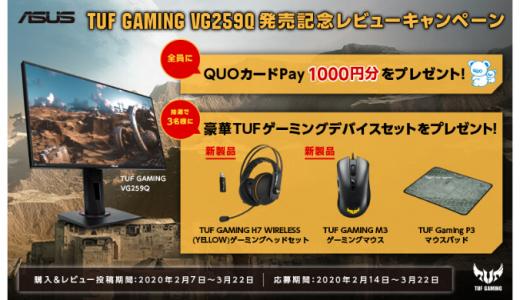 [ASUS] 豪華賞品があたる!TUF GAMING VG259Q発売記念レビューキャンペーン | 2020年3月22日(日) まで