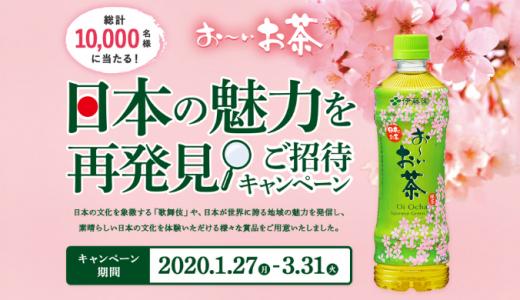 [伊藤園] お~いお茶 「日本の魅力」を再発見!ご招待キャンペーン | 2020年3月31日(火) まで