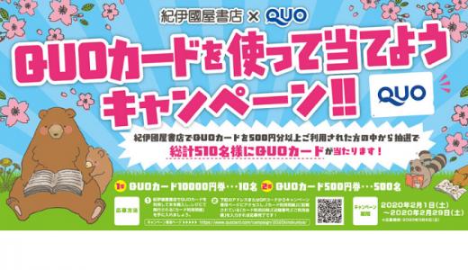 [紀伊国屋] 紀伊國屋書店でQUOカードを使って当てようキャンペーン | 2020年2月29日(土) まで