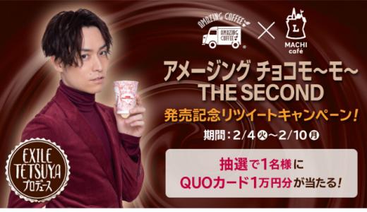 [ローソン] アメージング チョコモ~モ~ THE SECOND発売記念 リツイートキャンペーン | 2020年2月10日(月)23:59 まで
