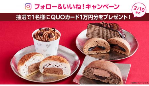 [ローソン] Instagramで「ショコラがいっぱい!」をフォロー&いいね!してQUOカード10,000円分を当てよう! | 2020年2月10日(月)23:59 まで