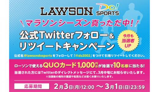 [ローソンエンタテインメント] 公式Twitter フォロー&リツイート キャンペーン | 2020年3月1日(日)23:59 まで