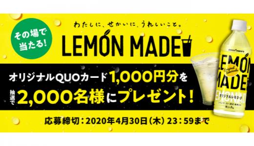 [ポッカサッポロフード&ビバレッジ] LEMON MADE オリジナルQUOカード1,000円分を抽選で2,000名様にプレゼント! | 2020年4月30日(木)23:59 まで