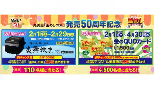 [丸美屋] 釜めしの素 発売50周年 ごはんでにっこり♪釜めしキャンペーン | 2020年4月30日(木) まで