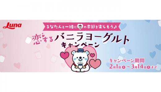[日本ルナ] 恋するバニラヨーグルトキャンペーン | 2020年3月14日(土) まで