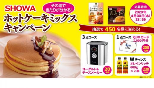 [SHOWA] ホットケーキミックスキャンペーン | 2020年4月30日(木)23:59 まで