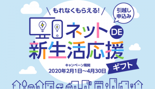 [四国電力] ネットDE引越し申込み・新生活応援キャンペーン | 2020年4月30日(木) まで