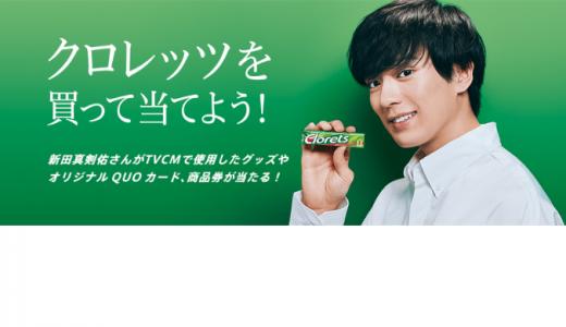 [モンデリーズ・ジャパン] クロレッツを買って当てよう!キャンペーン | 2020年4月30日(木)23:59 まで