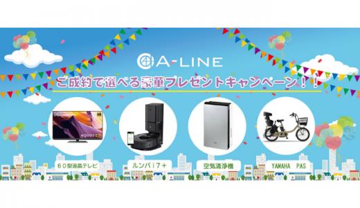 [A-LINE] 春の不動産キャンペーン2020 | 2020年3月31日(火) まで