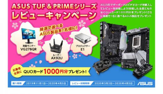 [ASUS] ASUS TUF & PRIMEシリーズ レビューキャンペーン | 2020年4月5日(日) まで