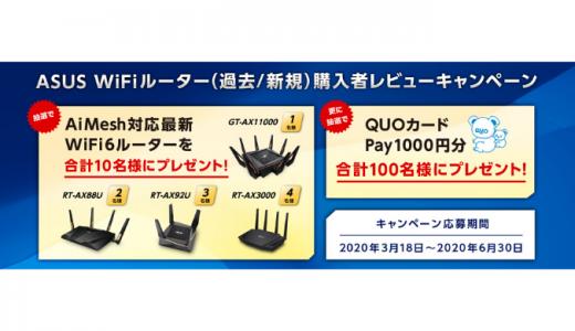 [ASUS] ASUS WiFiルーター(過去/新規)購入者レビューキャンペーン | 2020年6月30日(火) まで