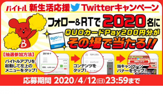 [バイトル] バイトル 新生活応援Twitterキャンペーン | 2020年4月12日(日) まで