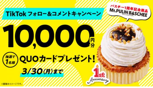 [ローソン] TikTokフォロー&コメントしてQUOカード10,000円分を当てよう! | 2020年3月30日(月)23:59 まで