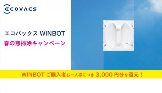 [エコバックス] エコバックス WINBOT 春の窓掃除キャンペーン | 2020年4月16日(木) まで