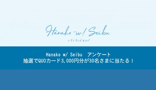 [Hanako w/ Seibu] Hanako w/ Seibu アンケート | 2020年4月30日(木) まで