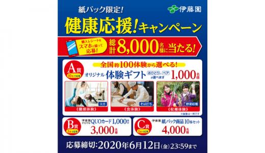[伊藤園] 紙パック限定! 健康応援!キャンペーン | 2020年6月12日(金) まで