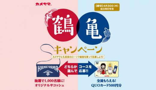 [カメヤマ] 鶴は千名、亀は全員に当たる!カメヤマ春の鶴亀キャンペーン | 2020年4月30日(木) まで