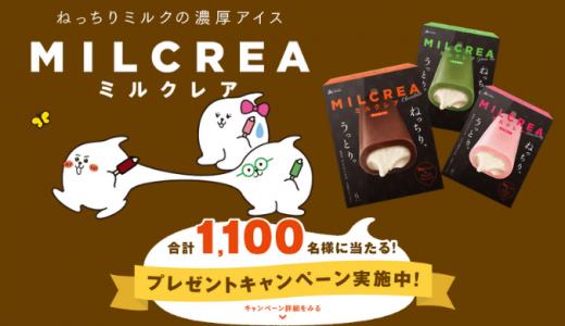 [赤城乳業] ねっちりミルクの濃厚アイス ミルクレアプレゼントキャンペーン | 2021年2月28日(日) まで