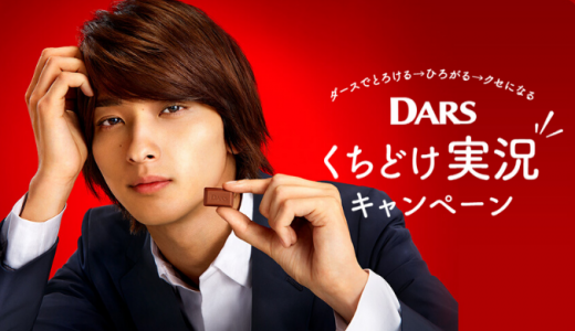[森永製菓] DARSくちどけ実況キャンペーン | 2020年7月31日(金) まで