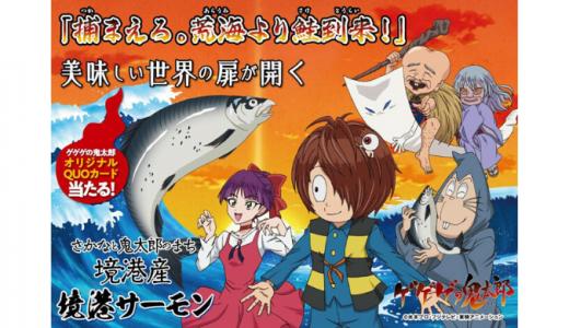 [ニッスイ] ゲゲゲの鬼太郎オリジナルQUOカードが当たる!キャンペーン | 2020年5月31日(日) まで