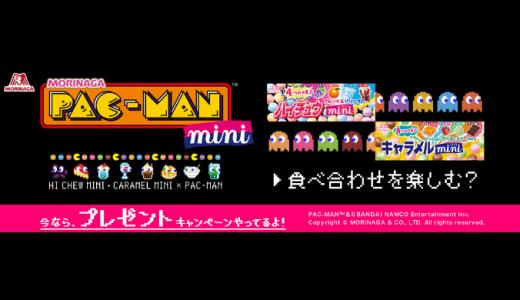 [森永製菓] 「ハイチュウ mini」と「キャラメル mini」がパックマンと限定コラボ!キャンペーン | 2020年3月31日(火) まで