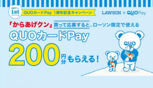 [ローソン] 先着でQUOカードPay200円分がもらえる!キャンペーン | 2020年4月6日(月) まで