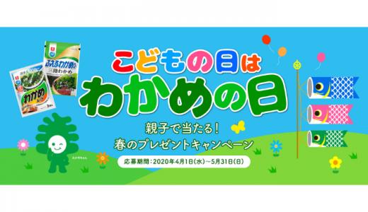 [リケン] こどもの日はわかめの日 親子で当たる!春のプレゼントキャンペーン | 2020年5月31日(日) まで