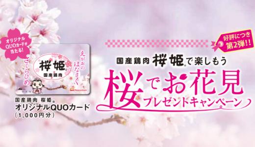 [日本ハム] 国産鶏肉 桜姫®︎ で楽しもう 桜でお花見プレゼントキャンペーン | 2020年5月11日(月) まで